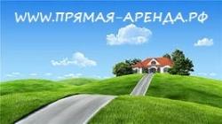 Прямая-аренда.рф